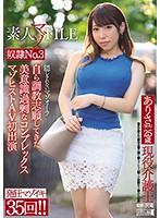 素人マゾFILE 奴隷No.3 現役介護士 ありさ(仮名)25歳 自ら...