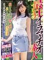 最狂イラマチオ素人 澪ちゃん(mism00177)