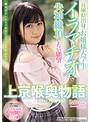 兵庫県出身のお嬢様大学生のイラマチオで失神絶頂したい願望 上京喉奥物語 るかちゃん(mism00182)