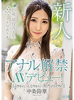 アナル解禁AVデビュー! しとやかに…しなやかに…肛門マゾアクメ 中条鈴華