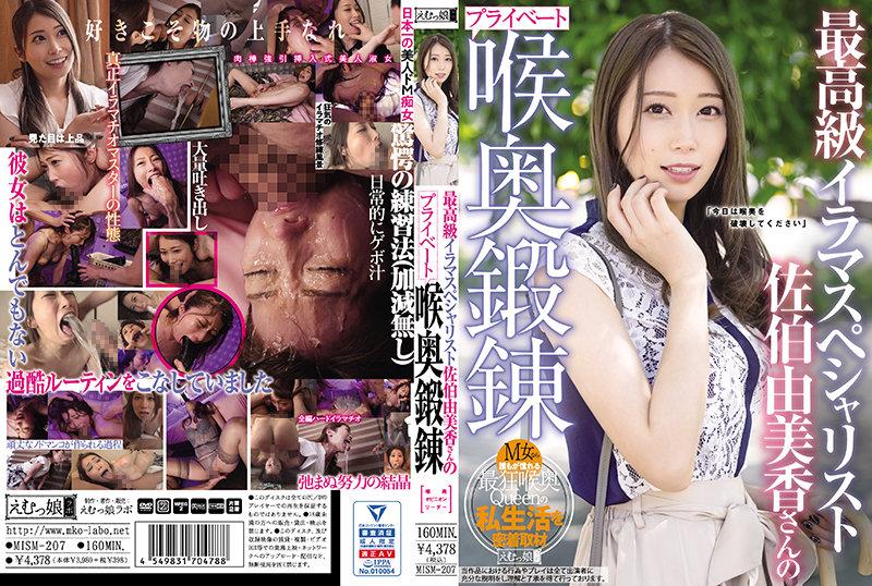 最高級イラマスペシャリスト佐伯由美香さんのプライベート喉奥鍛錬のエロ画像