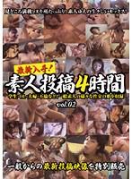 最新入手!素人投稿4時間 vol.02