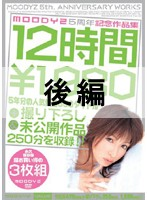 MOODYZ5周年記念作品集 3 ダウンロード