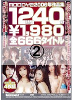 MOODYZ 2006年作品集 2 ダウンロード