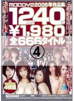 MOODYZ 2006年作品集 4 ダウンロード