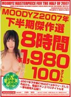 MOODYZ2007年下半期傑作選8時間 ダウンロード