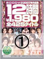 MOODYZ2007年作品集12時間 全425タイトル 1 ダウンロード