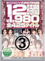 MOODYZ2007年作品集12時間 全425タイトル 3 ダウンロード