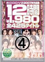 MOODYZ2007年作品集12時間 全425タイトル 4 ダウンロード
