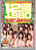 MOODYZ 2008年作品集 ダウンロード