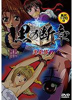 黒の断章〜完全版Mystery of Necronomicom Complete