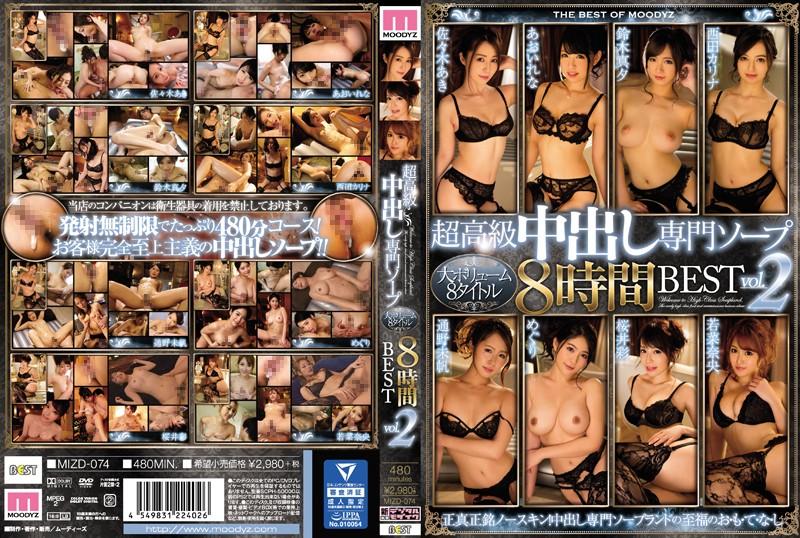 超高級中出し専門ソープ 大ボリューム8タイトル 8時間BEST vol.2