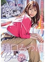 樋口みつはBest8時間7作品21本番イキまくり超敏感少女MOODYZ初作品集