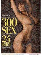 E-BODY 300SEX 24時間 ダウンロード