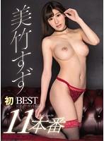 美竹すず初BEST 完全ノーカット収録11本番 ダウンロード