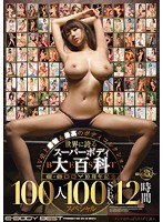 E-BODY10周年記念 世界に誇るスーパーボディ大百科...
