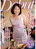 街の洋食屋のおばさんがAVデビュー 柚木しほ ダウンロード