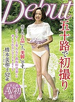 五十路で初撮り 橋本美和子 ダウンロード