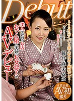 A Restaurant With A Famous Beauty This Natural Airhead Madam Of An Oden Shop Is Making Her AV Debut Asami Fujii 下載