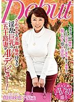 さわやかな笑顔と極め付きの淫乱 巨乳の五十路妻がAVデビュー 真田紗也子 ダウンロード
