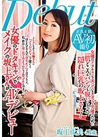 女優のドタキャンでメイクの坂上さんがAVデビュー! 坂上成美