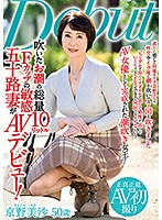 10 Liters Squirted - An Ultra-Sensitive F-Cup MILF's Porn Debut! Misa Kyono Download