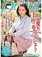 Fカップの美魔女五十路がAVデビュー! 佐月りんか ダウンロード