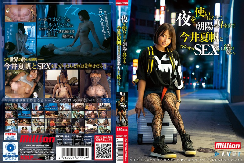 MKMP-391 I Want To Keep On Having Sex With Natsuho Imai All Night Until