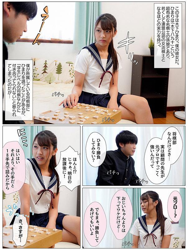 女子学生棋士の彼女はプライドが高くて将棋で誰にも負けたくなかったのに、中年チ●ポに屈して中出しSEX依存症の肉便器になっていた 木下ひまり