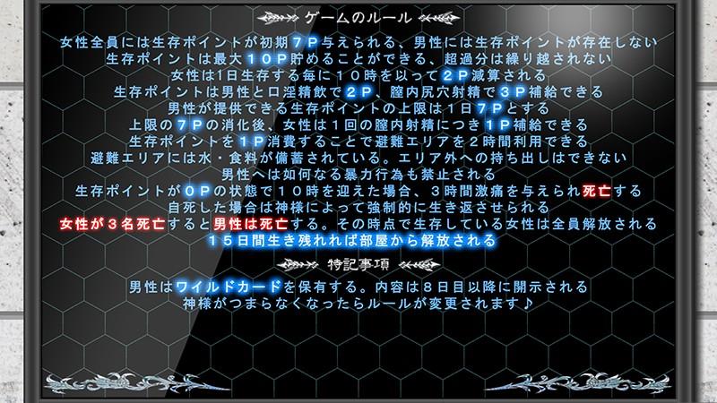 【DVD-PG】神様のゲーム-監禁された6人の男女- DVDPG (DVDPG)【2次元あうとれっと】13