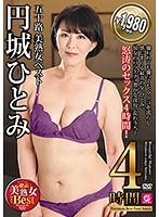 五十路 美熟女ベスト 円城ひとみ 4時間 ダウンロード