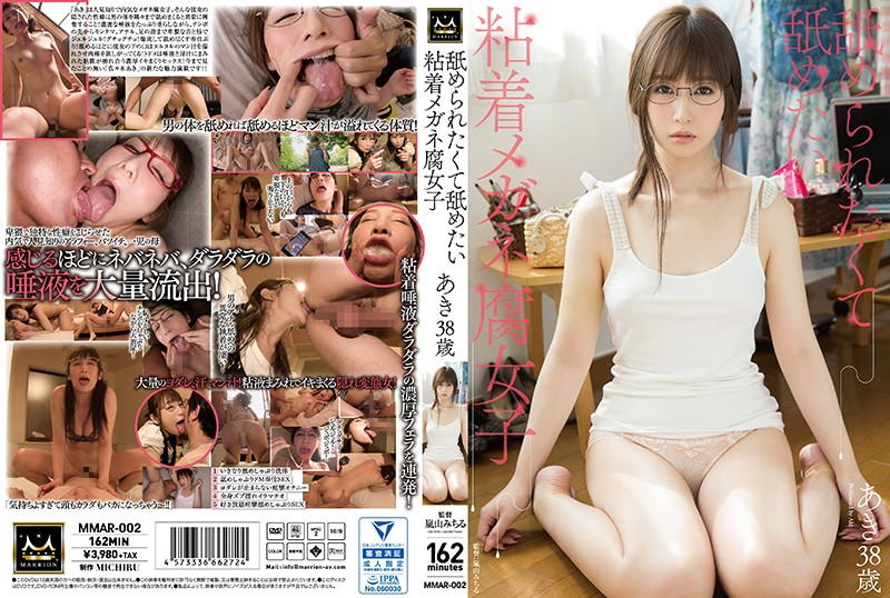 MMAR-002 A Sticky Stinky Girl In Glasses Who Wants To Lick But Can't Aki Sasaki