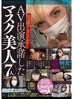 完全顔出しNGを条件にAV出演承諾したマスク美人7人 ダウンロード