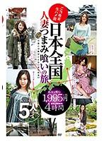 日本全国人妻つまみ喰いの旅 4時間