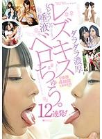 レズキス 女どうしの唾液ダラダラ濃厚ベロちゅう12連発 [MMB-158]