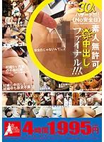 素人無許可中出しハザード!!! Vol.3 30人 ファイナル ダウンロード