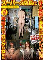 mmb00284[MMB-284]スーパーの店長に好き放題の羞恥中出しプレイをされてしまった卑猥すぎるカラダの女たち