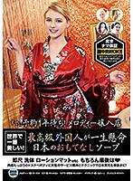 世界で一番美しい! 最高級外国人が一生懸命日本のおもてなしソープ