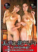 mmb00322[MMB-322]美人姉妹・親子どんぶり 〜1人より10倍の快感!!〜