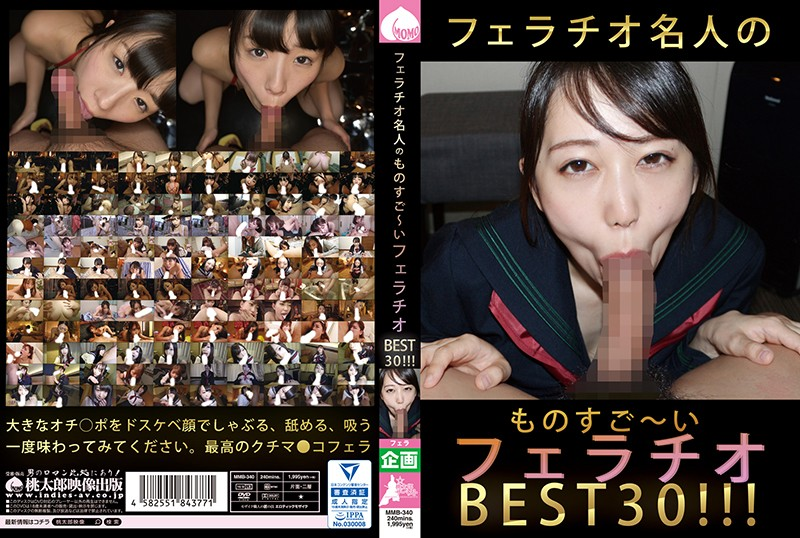 フェラチオ名人のものすご〜いフェラチオBEST30!!! パッケージ