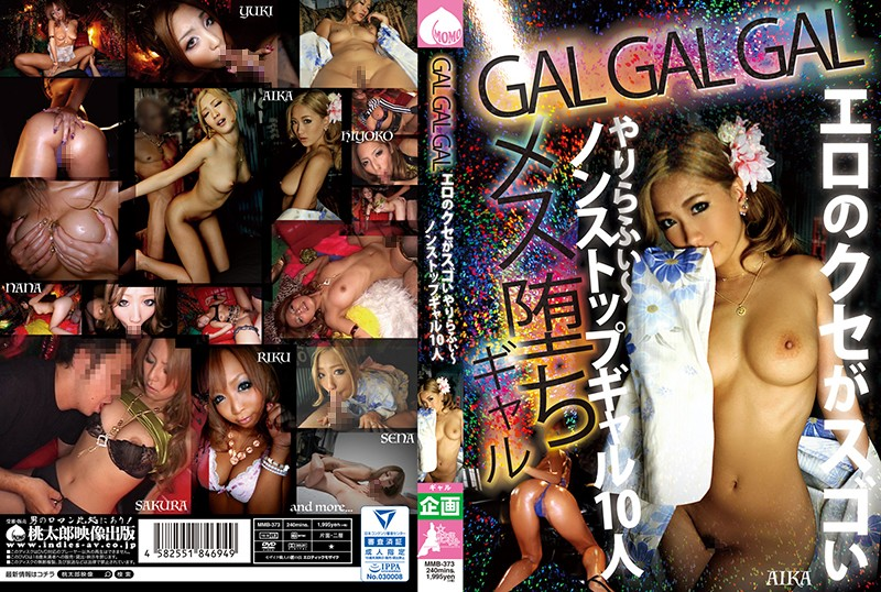 GAL GAL GAL エロのクセがスゴいやりらふぃ~ノンストップギャル10人