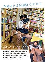 mmb00388[MMB-388]奇跡の文系制服美少女10人 普段まったく本を読まない俺が読書週間だし暇潰しに学校の図書室に潜入したらめちゃくちゃシコい読書好きな文系制服美少女とナマで中出しできた話