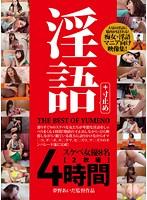 淫語+寸止め THE BEST OF YUMENO ダウンロード