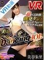 【VR】超至近距離で挑発ダンス&パンチラ見せつけオナサポ応援娘SpecialDancing JOI&生中出しセックス 美谷朱里