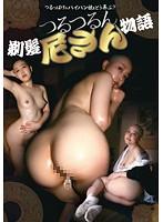 つるつるん剃髪尼さん物語 [MMHD-002]