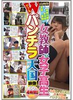 神奈川県とある女子校の生徒から買取!女教師&女子校生 Wパンチラ天国映像 60人4時間収録 ダウンロード