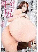mmkz00104[MMKZ-104]お姉さんの巨尻が猥褻過ぎて秒殺で悩殺!! 北野未奈