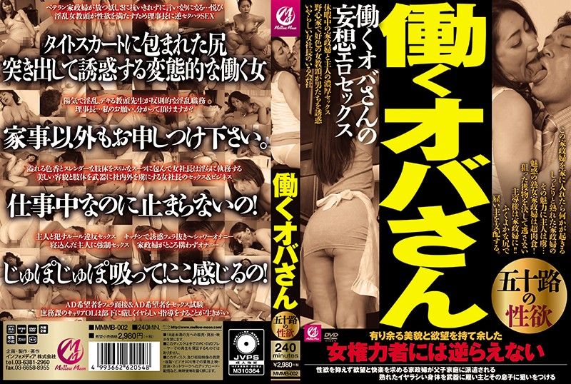 MMMB-002 Working Older Woman Cougar's Lust