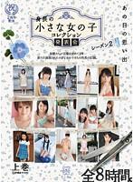 あの日の思い出 身長の小さな女の子 コレクション発表会 シーズン2 上巻 小さい女の子16人 ダウンロード
