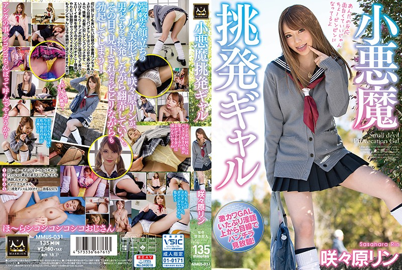 MMUS-031 Little Devil Flirting Gal Rin Sasahara